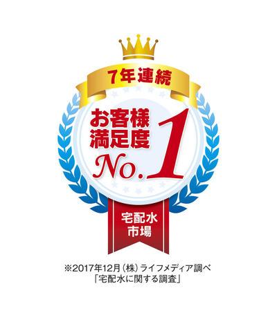 クリクラは、水のサーバーレンタル7年連続「お客様満足度No.1!」