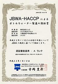 日本宅配水&サーバー協会(JDSA)