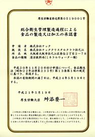 食品衛生管理製造過程による食品の製造又は加工の承認書
